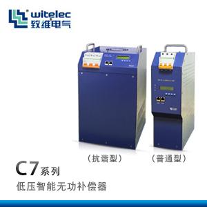 c7系列低压智能无功补偿器